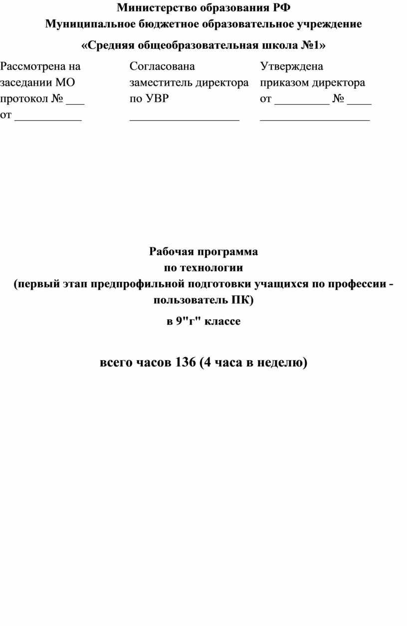 Министерство образования РФ Муниципальное бюджетное образовательное учреждение «Средняя общеобразовательная школа №1»
