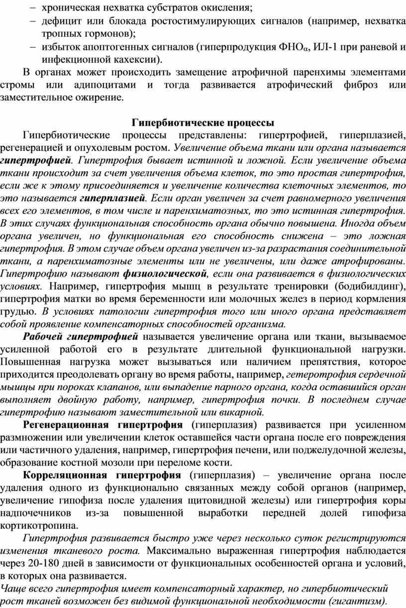 ФНО a , ИЛ-1 при раневой и инфекционной кахексии)