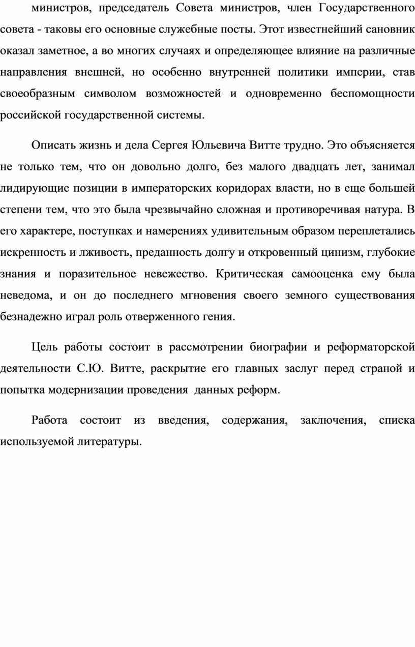 Совета министров, член Государственного совета - таковы его основные служебные посты
