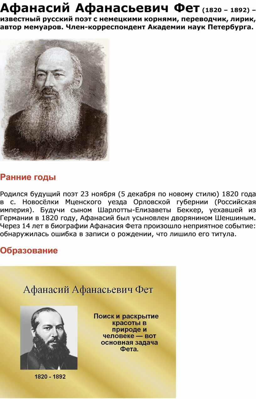 Афанасий Афанасьевич Фет (1820 – 1892) – известный русский поэт с немецкими корнями, переводчик, лирик, автор мемуаров