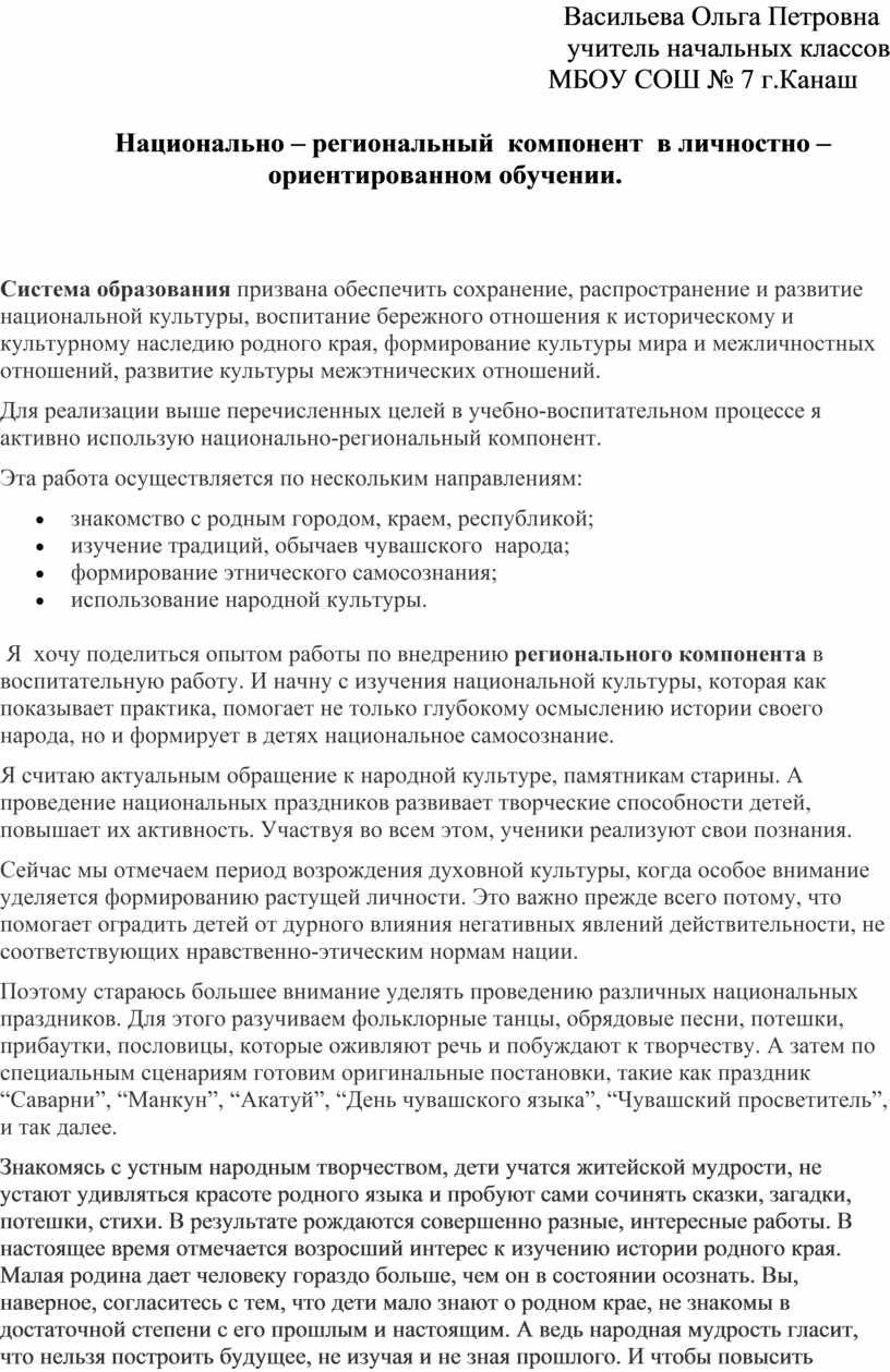 Васильева Ольга Петровна учитель начальных классов