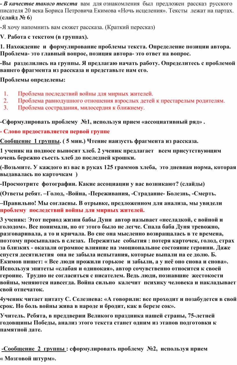 В качестве такого текста вам для ознакомления был предложен рассказ русского писателя 20 века