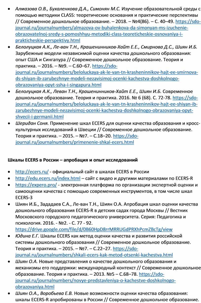 Алмазова О.В., Бухаленкова Д.А