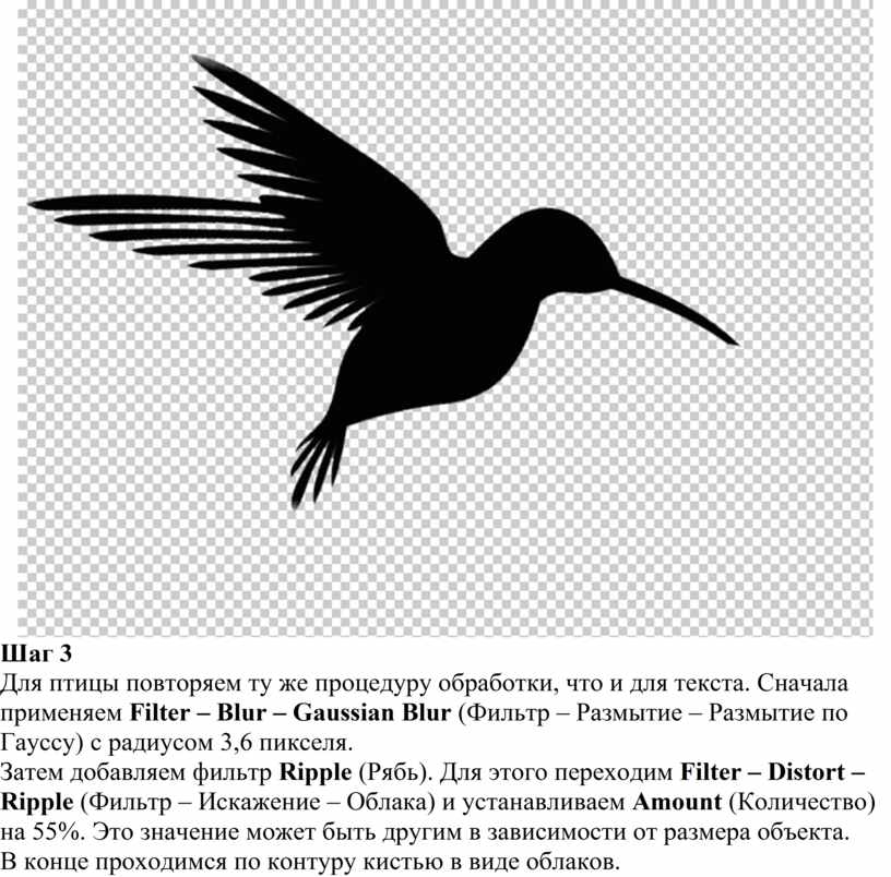 Шаг 3 Для птицы повторяем ту же процедуру обработки, что и для текста