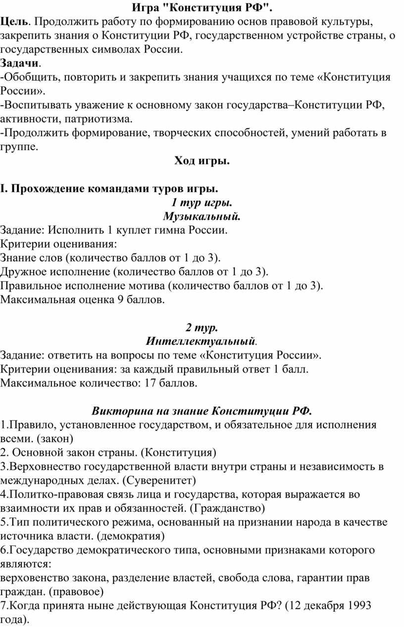 """Игра """"Конституция РФ"""". Цель"""