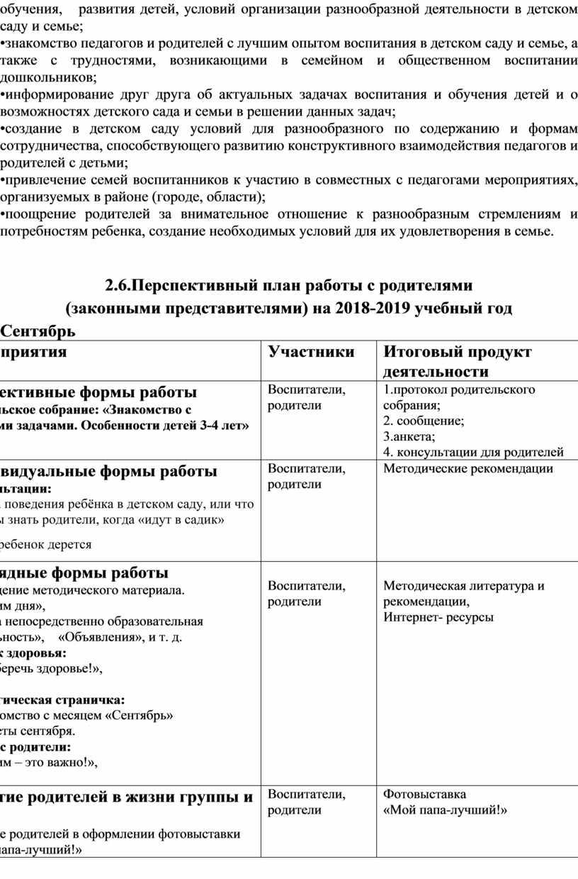 Перспективный план работы с родителями (законными представителями) на 2018-2019 учебный год