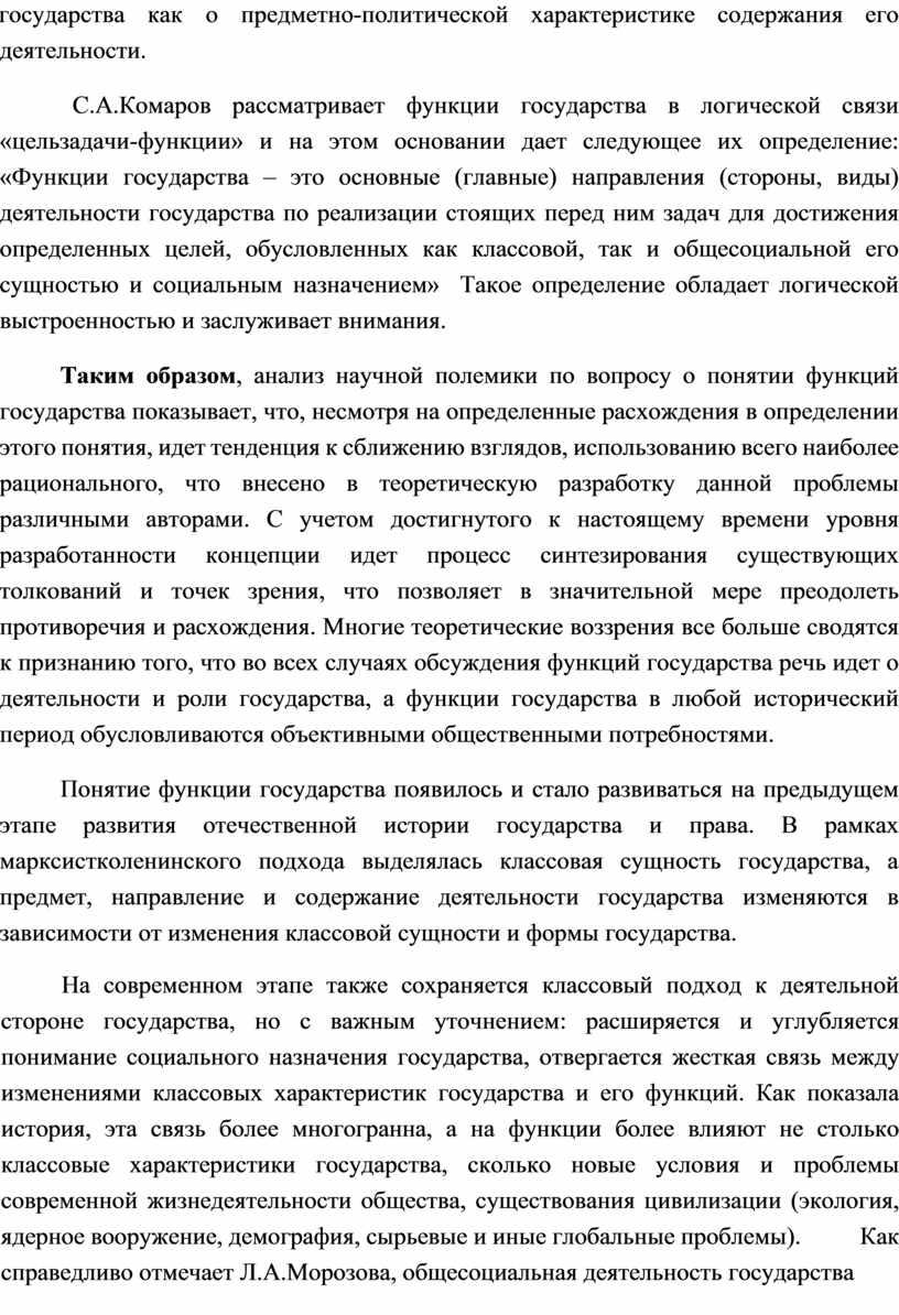 С.А.Комаров рассматривает функции государства в логической связи «цельзадачи-функции» и на этом основании дает следующее их определение: «Функции государства – это основные (главные) направления (стороны, виды)…