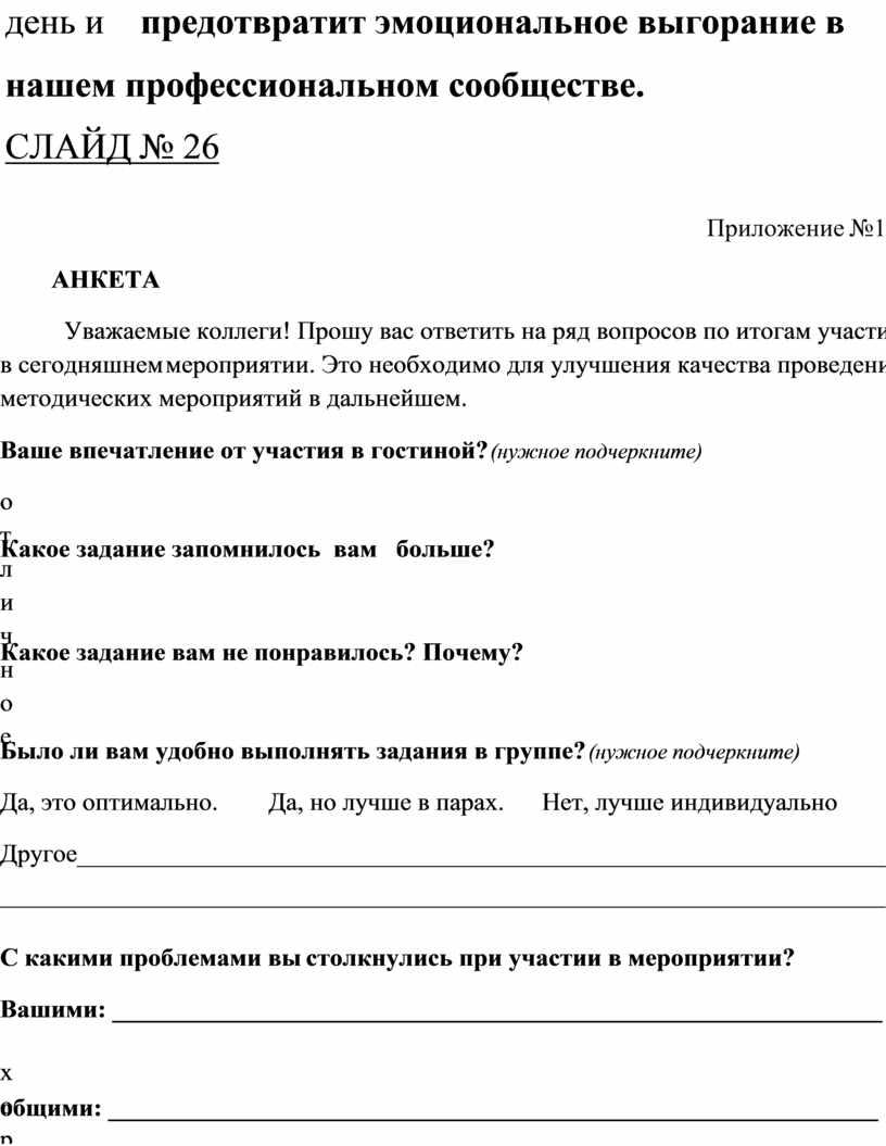 СЛАЙД № 26 Приложение №1 АНКЕТА