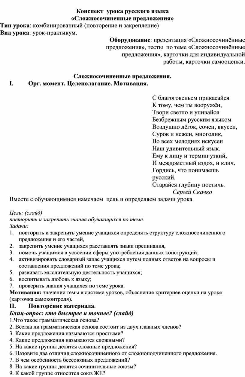 Конспект урока русского языка «Сложносочиненные предложения»