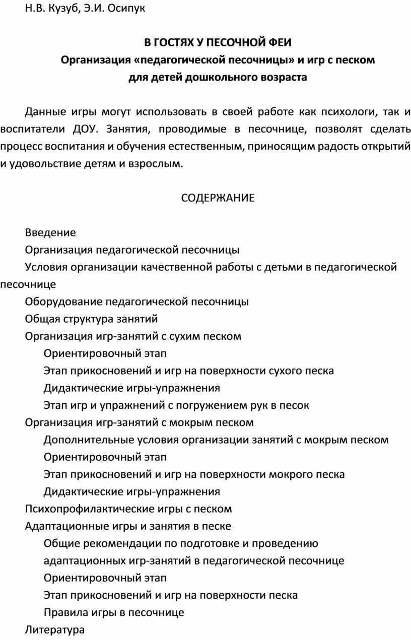 Н.В. Кузуб, Э.И. Осипук В