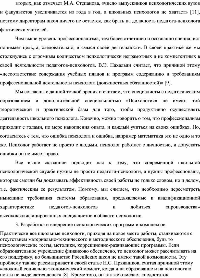 М.А. Степанова, « число выпускников психологических вузов и факультетов увеличивается из года в год, а школьных психологов не хватает » [11], поэтому директорам школ ничего…
