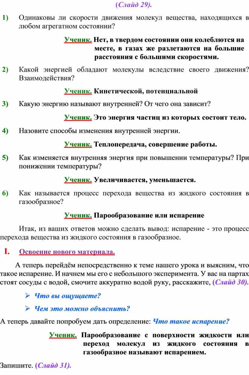 Слайд 29). 1)