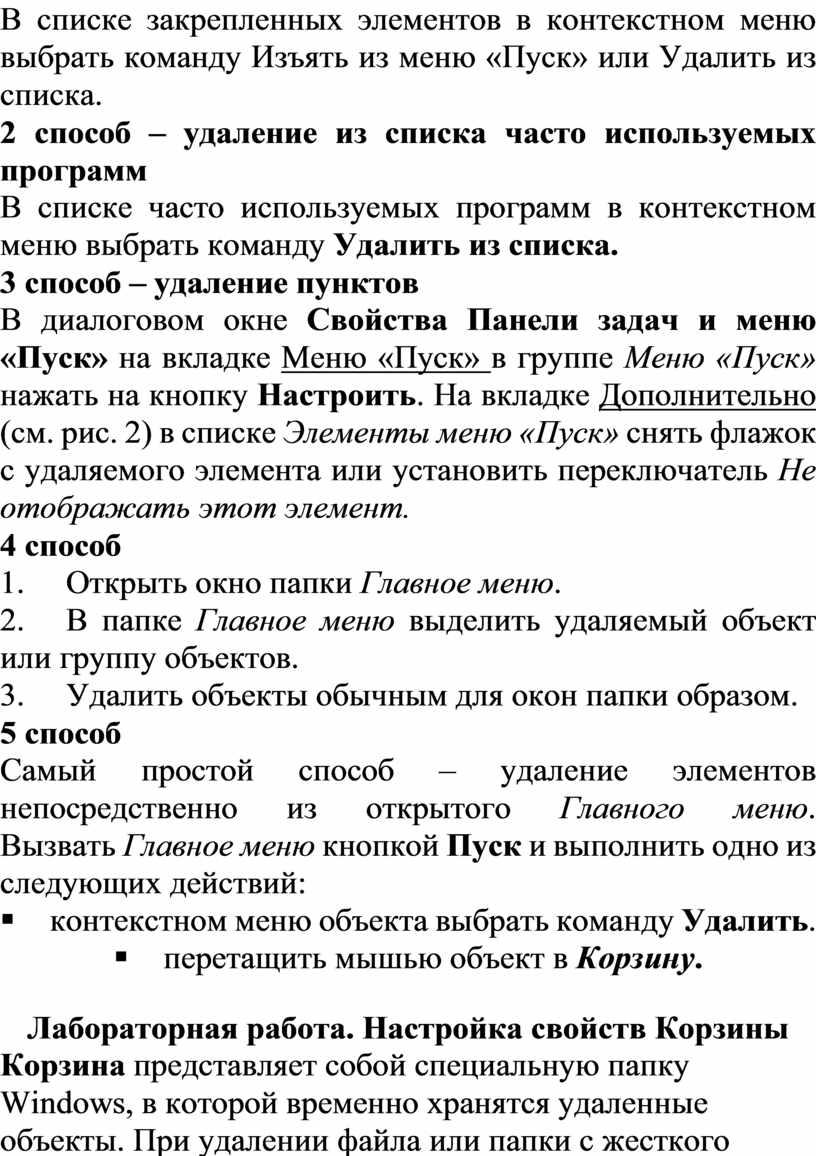 В списке закрепленных элементов в контекстном меню выбрать команду