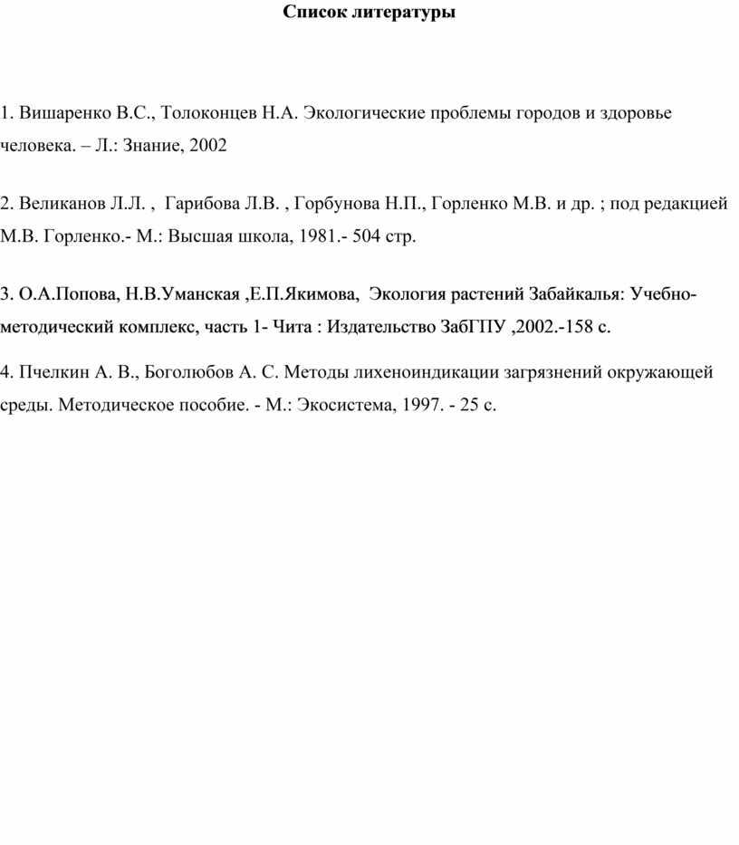 Список литературы 1. Вишаренко