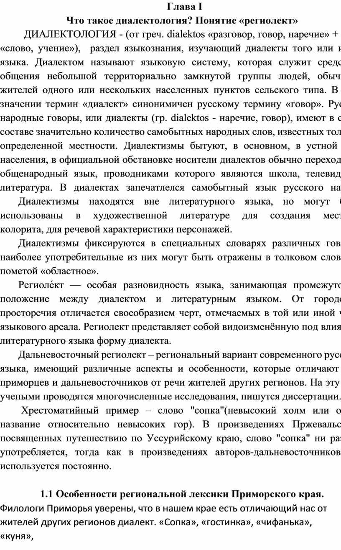 Глава I Что такое диалектология?