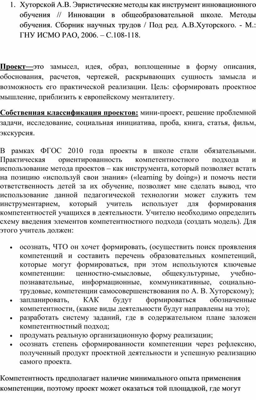 Хуторской А.В. Эвристические методы как инструмент инновационного обучения //