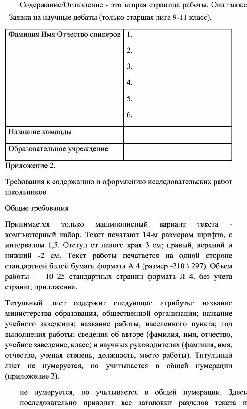 Заявка на научные дебаты (только старшая лига 9-11 класс)