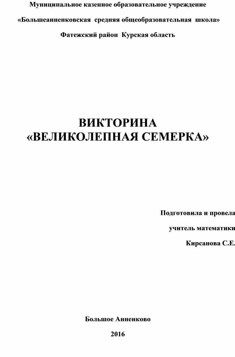 Муниципальное казенное образовательное учреждение «Большеанненковская средняя общеобразовательная школа»