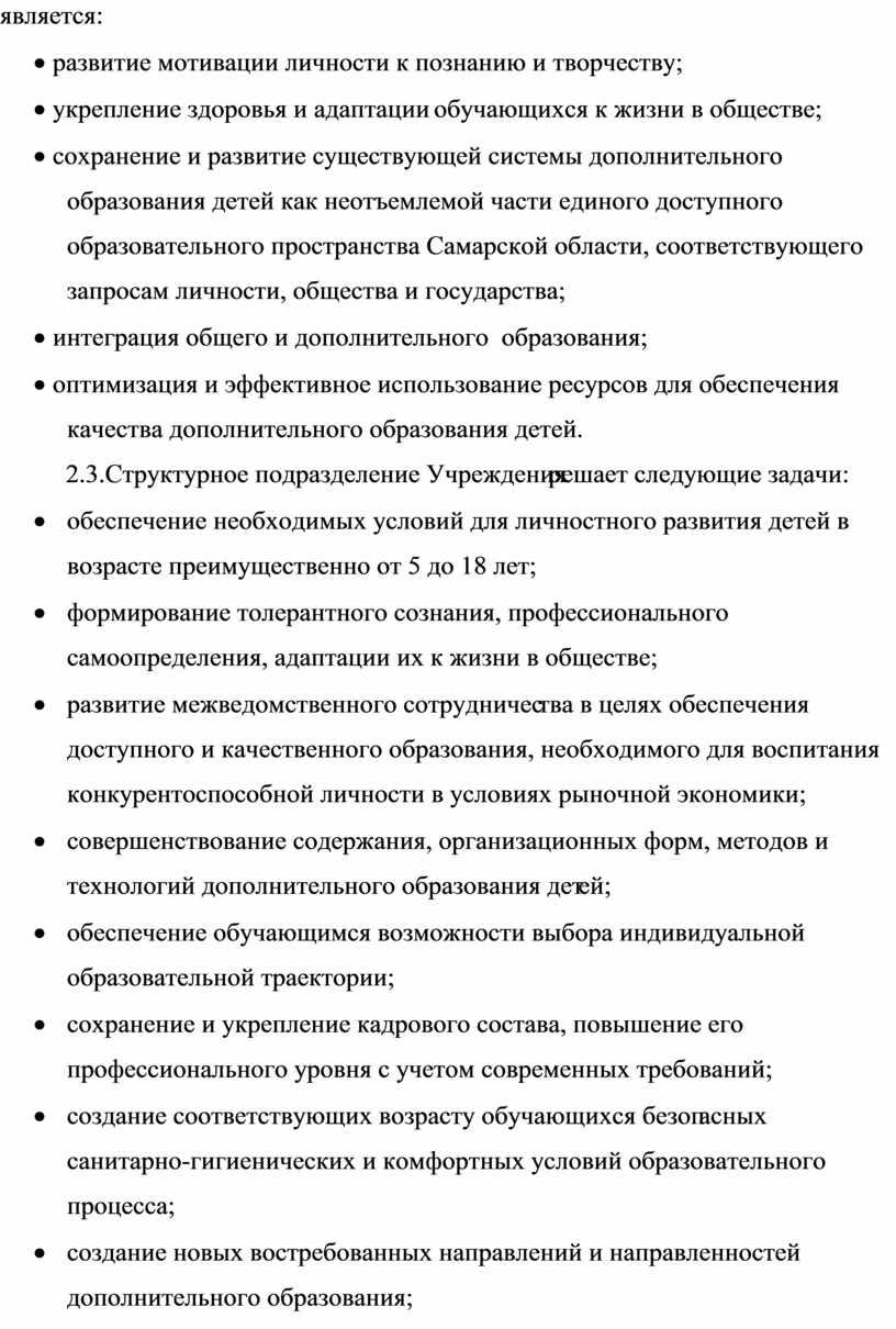 Самарской области, соответствующего запросам личности, общества и государства; · интеграция общего и дополнительного образования; · оптимизация и эффективное использование ресурсов для обеспечения качества дополнительного образования…
