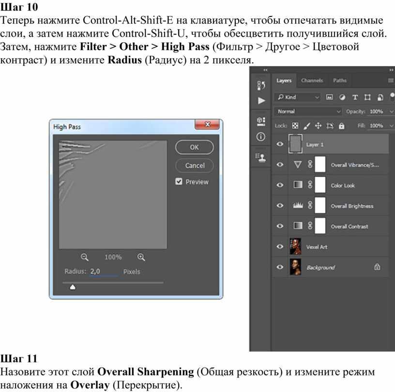 Шаг 10 Теперь нажмите Control-Alt-Shift-E на клавиатуре, чтобы отпечатать видимые слои, а затем нажмите