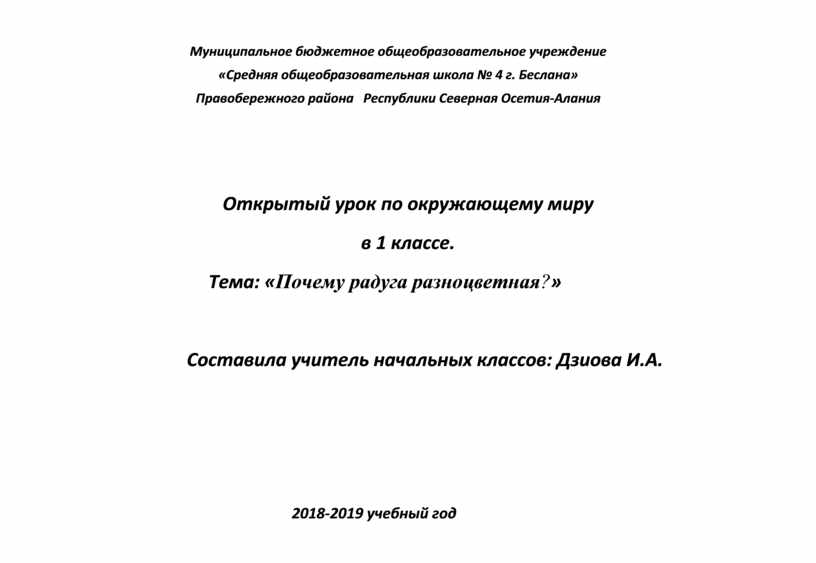 Муниципальное бюджетное общеобразовательное учреждение «Средняя общеобразовательная школа № 4 г