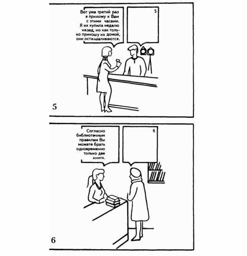 Для психолога