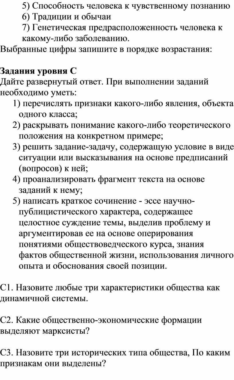 Способность человека к чувственному познанию 6)