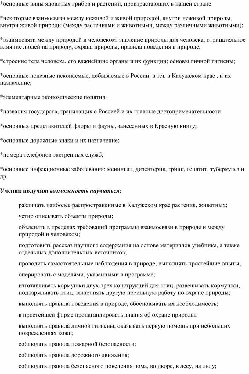 России, в т.ч. в Калужском крае , и их назначение; *элементарные экономические понятия; *названия государств, граничащих с