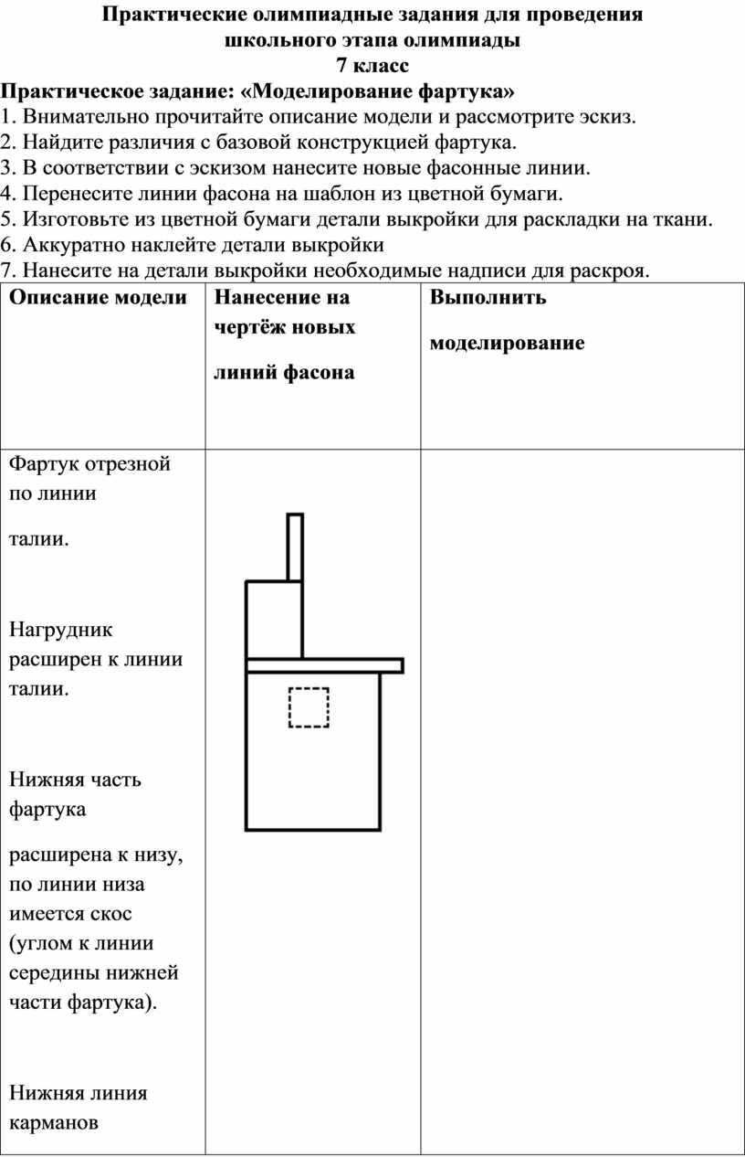 Практические олимпиадные задания для проведения школьного этапа олимпиады 7 класс