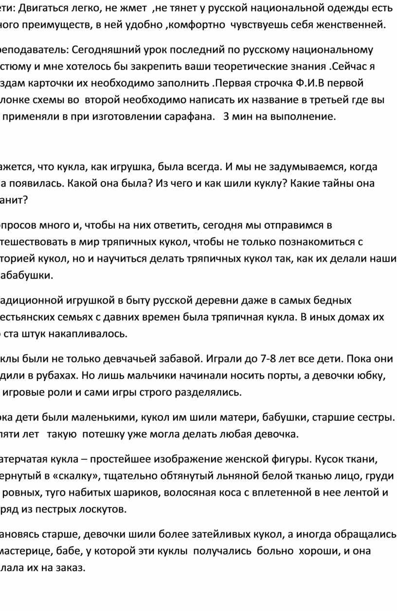 Дети: Двигаться легко, не жмет ,не тянет у русской национальной одежды есть много преимуществ, в ней удобно ,комфортно чувствуешь себя женственней