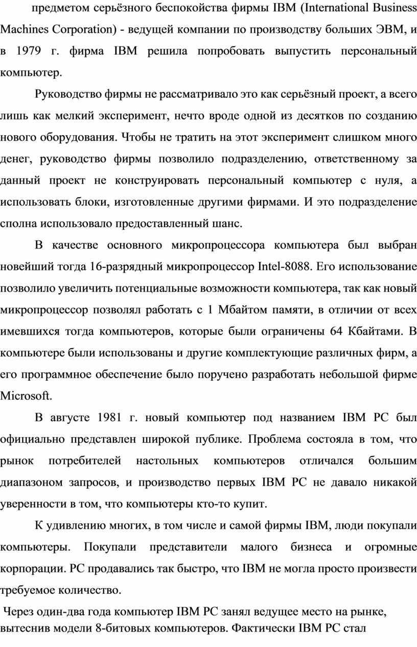 IBM (International Business Machines