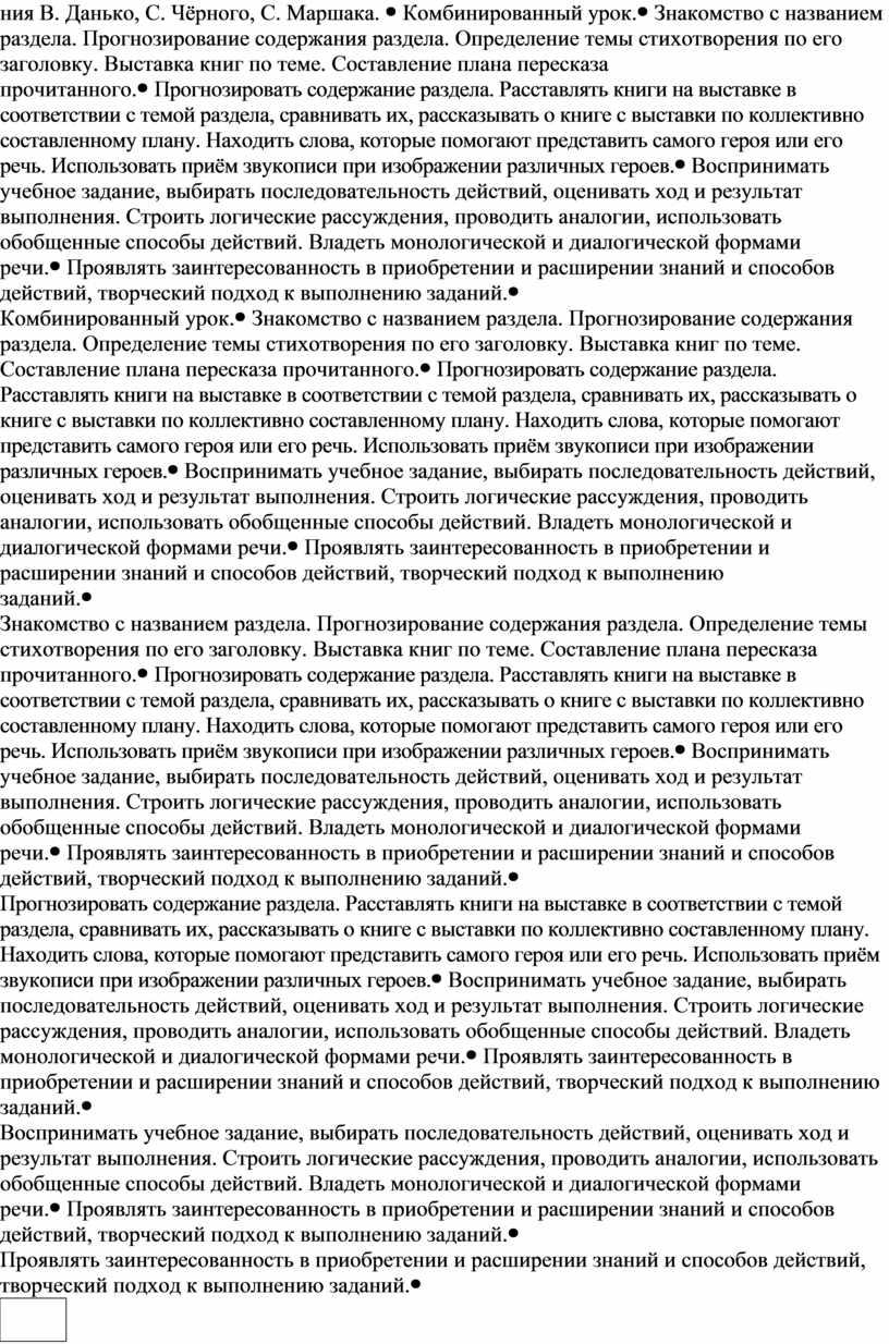В. Данько, С. Чёрного, С. Маршака