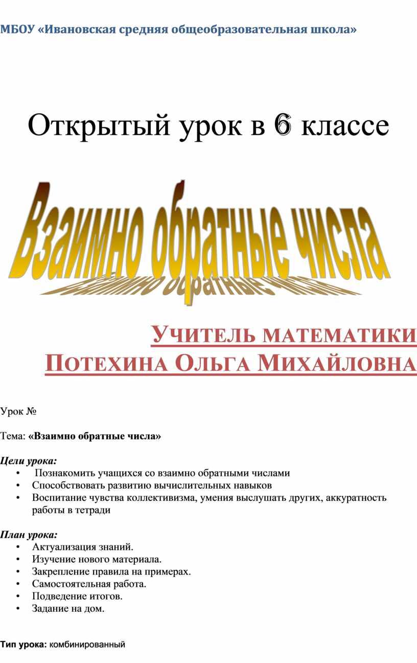 МБОУ «Ивановская средняя общеобразовательная школа»