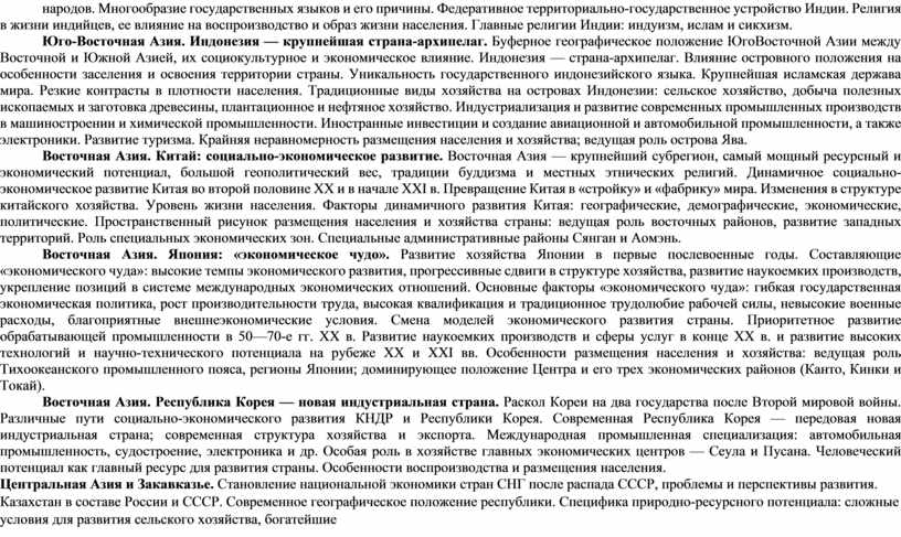 Многообразие государственных языков и его причины