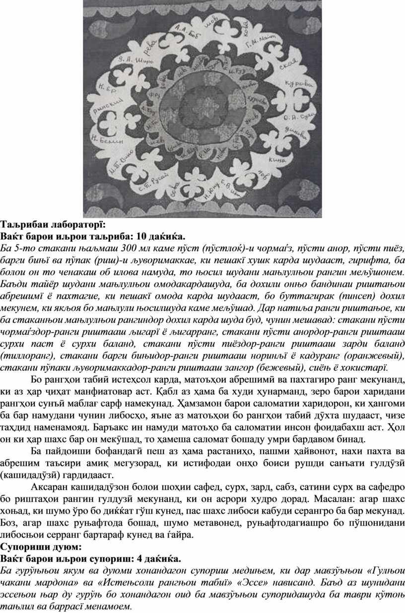 Таљрибаи лабораторї: Ваќт барои иљрои таљриба: 10 даќиќа