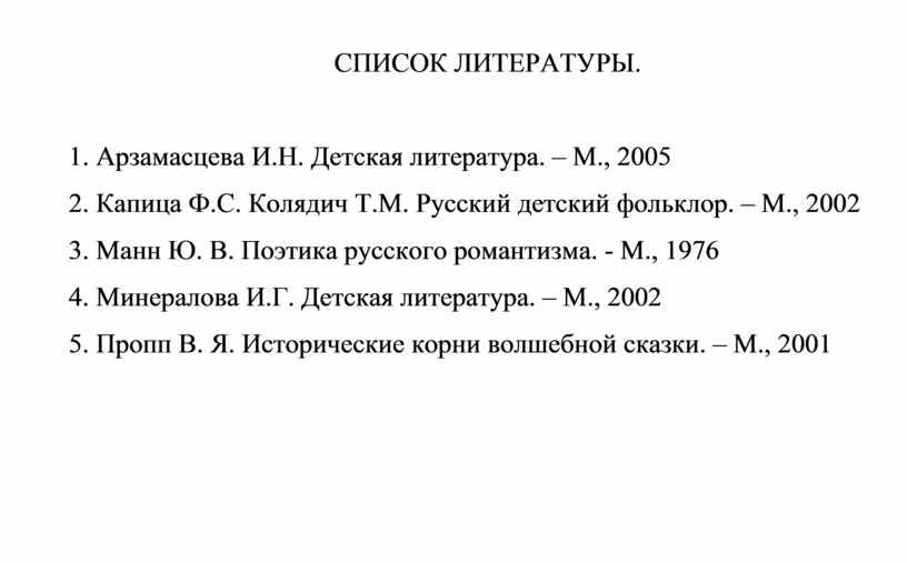СПИСОК ЛИТЕРАТУРЫ. 1. Арзамасцева