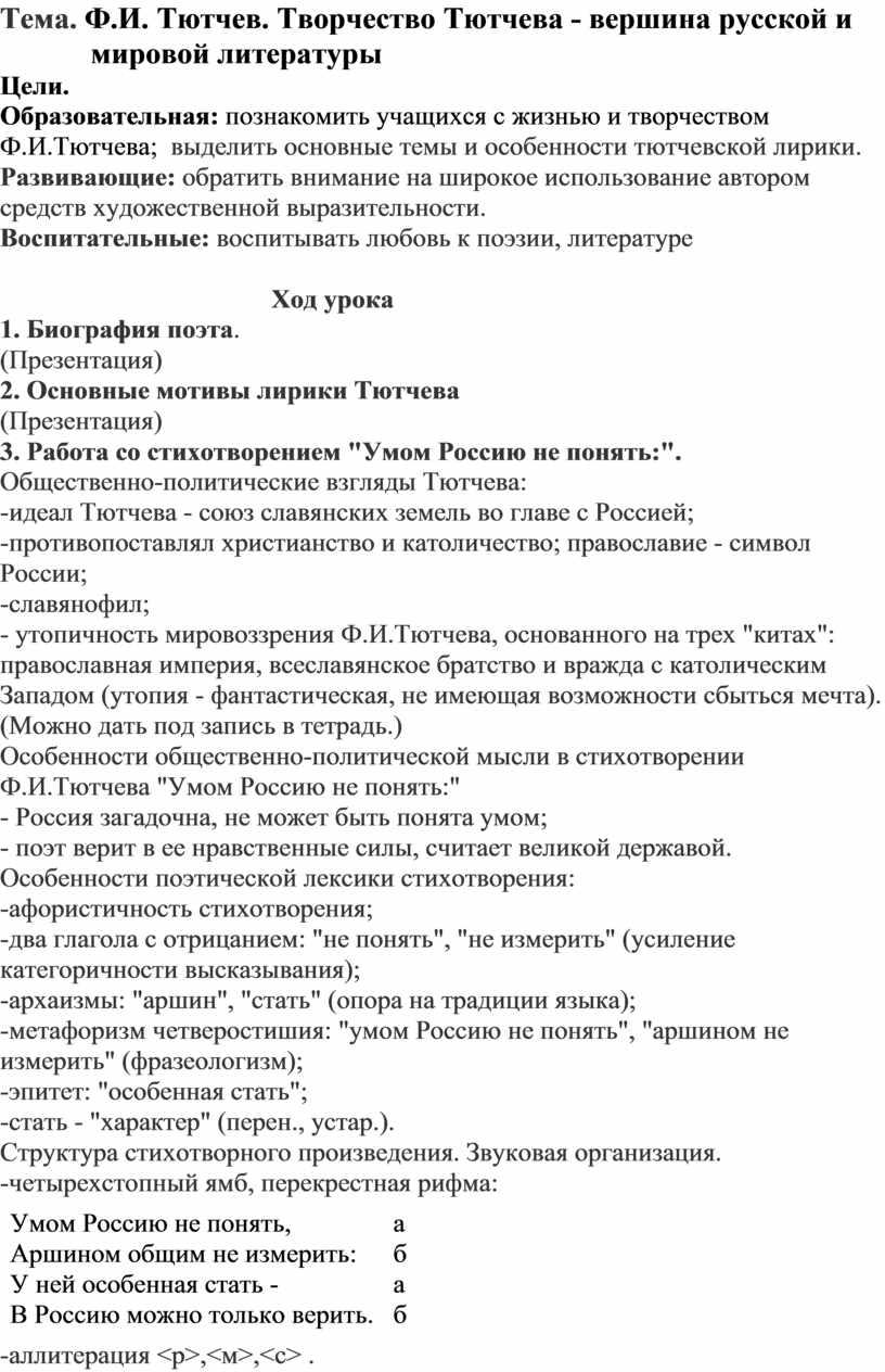 Тема. Ф.И. Тютчев. Творчество