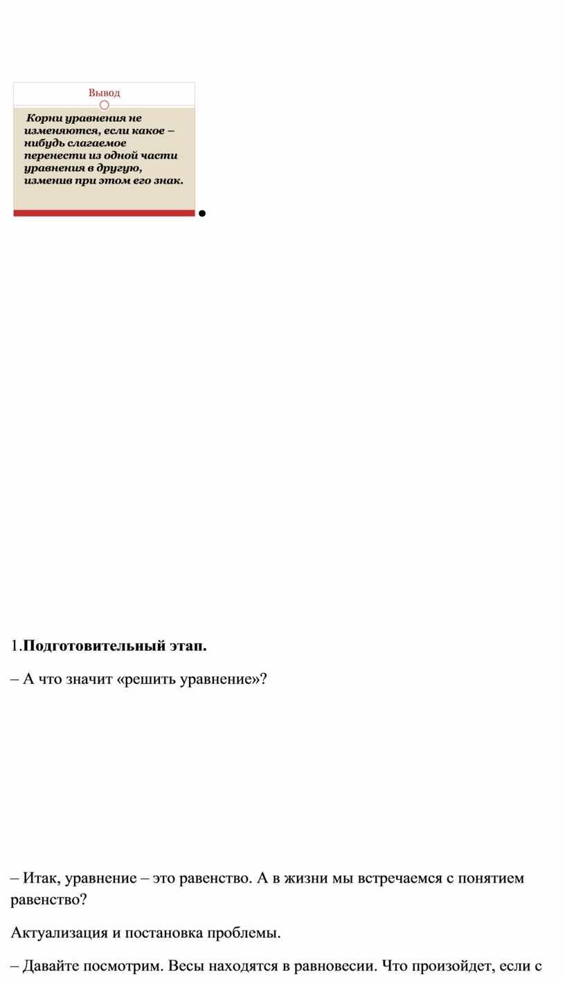 Подготовительный этап. – А что значит «решить уравнение»? –