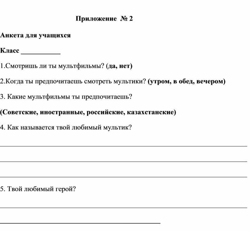 Приложение № 2 Анкета для учащихся