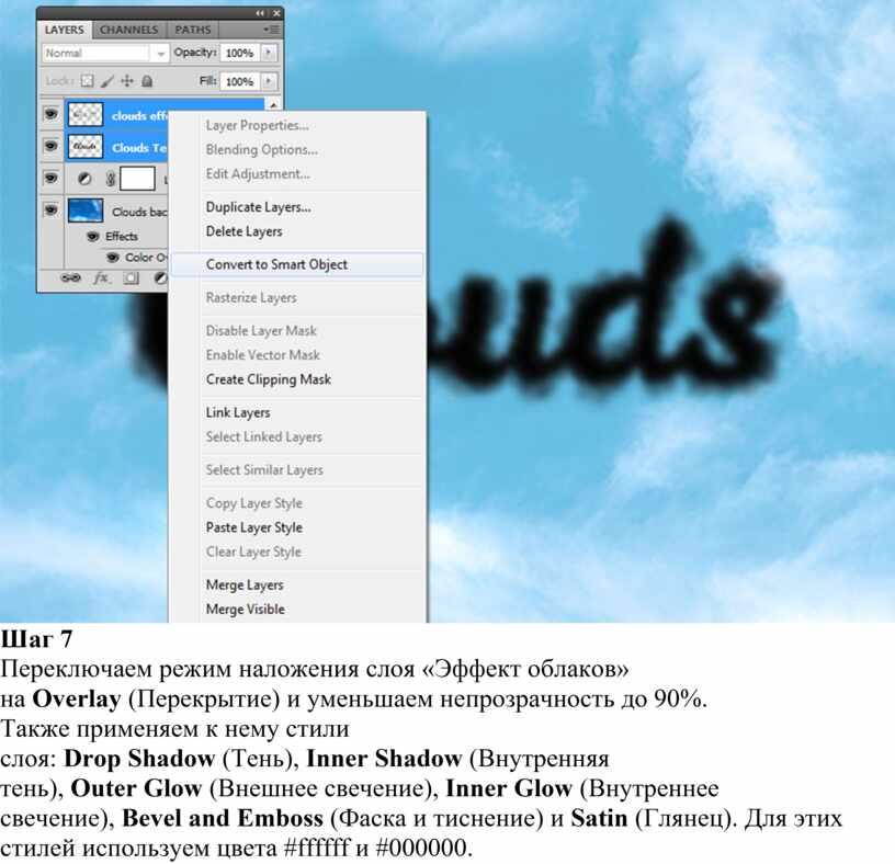 Шаг 7 Переключаем режим наложения слоя «Эффект облаков» на