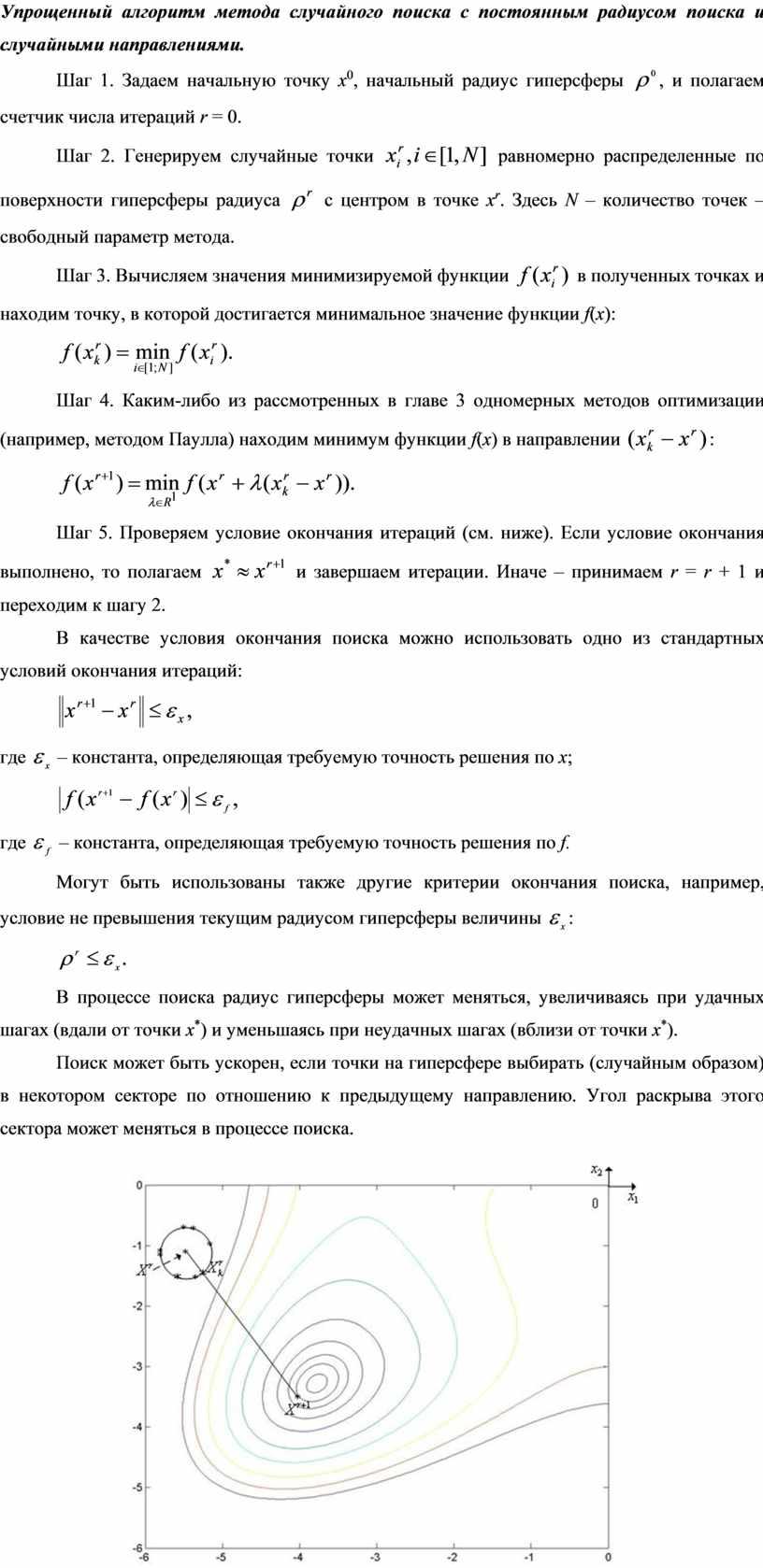 Упрощенный алгоритм метода случайного поиска с постоянным радиусом поиска и случайными направлениями