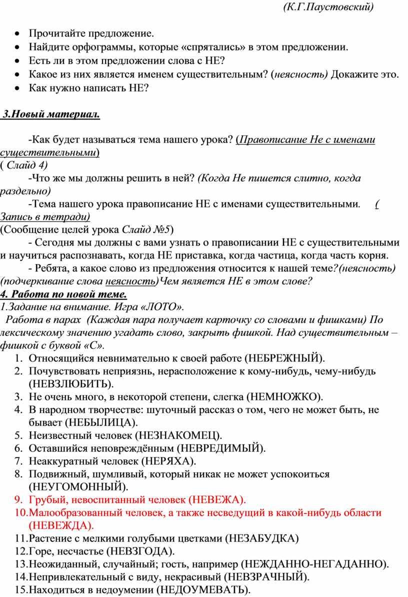 К.Г.Паустовский) ·