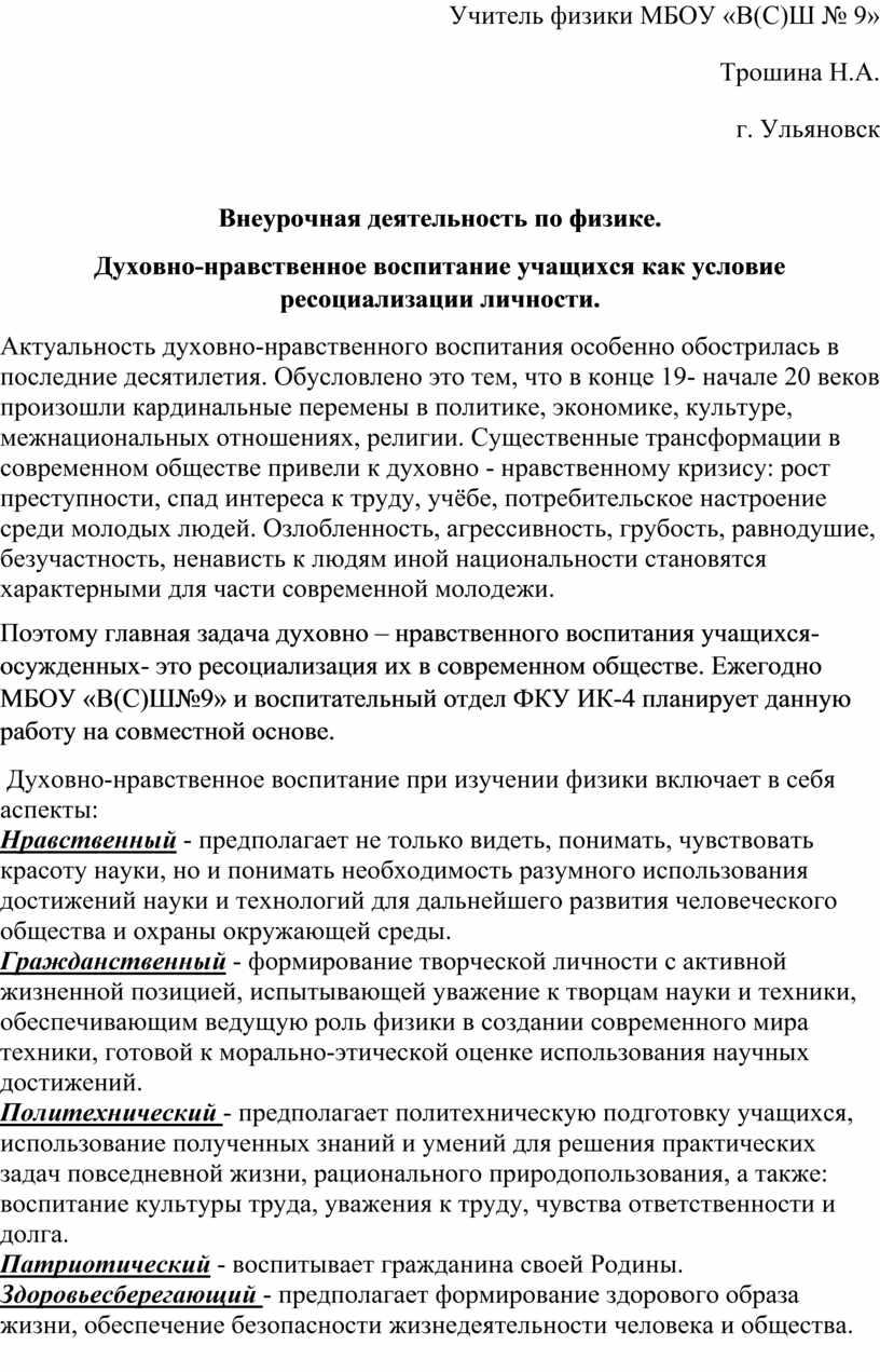 Учитель физики МБОУ «В(С)Ш № 9»