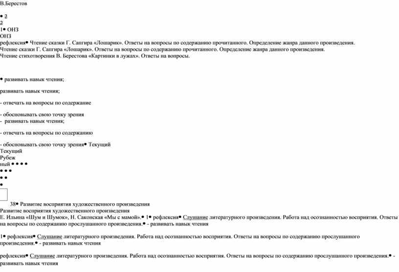 В.Берестов 2 1ОНЗ рефлексияЧтение сказки