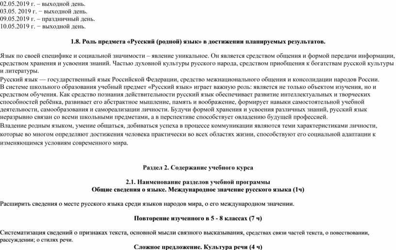 Роль предмета «Русский (родной) язык» в достижении планируемых результатов