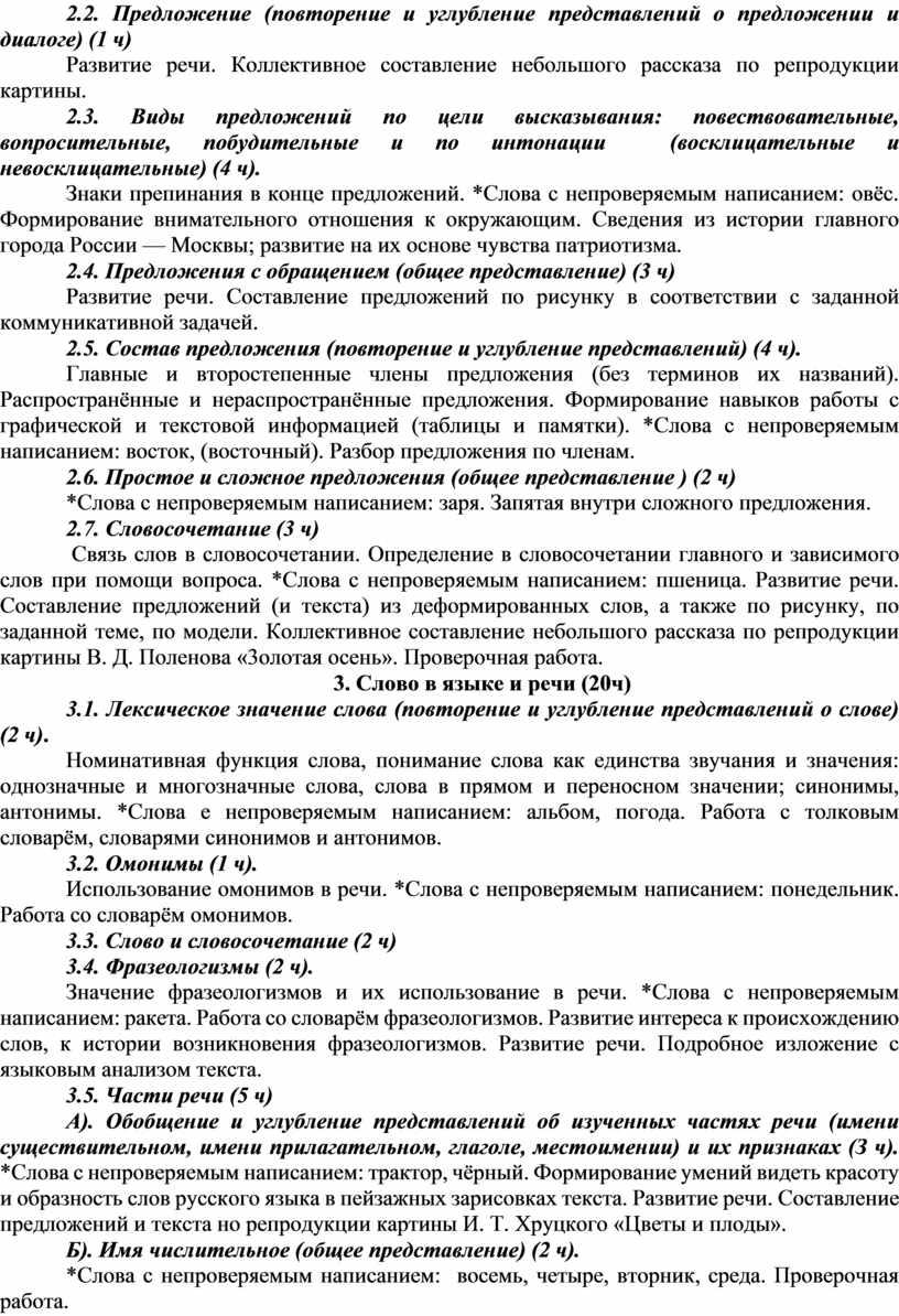 Предложение (повторение и углубление представлений о предложении и диалоге) (1 ч)