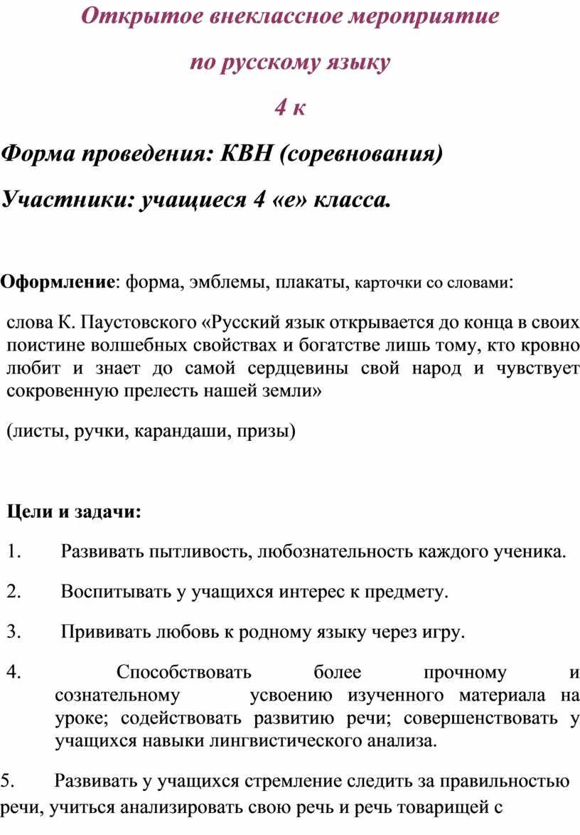 Открытое внеклассное мероприятие по русскому языку 4 к