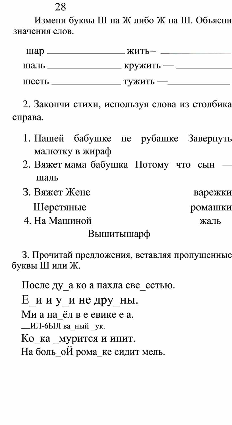 Измени буквы Ш на Ж либо Ж на