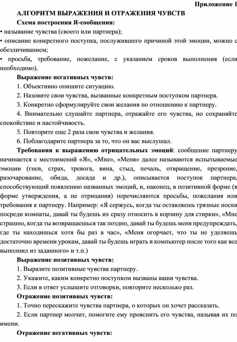 Приложение 1 АЛГОРИТМ ВЫРАЖЕНИЯ