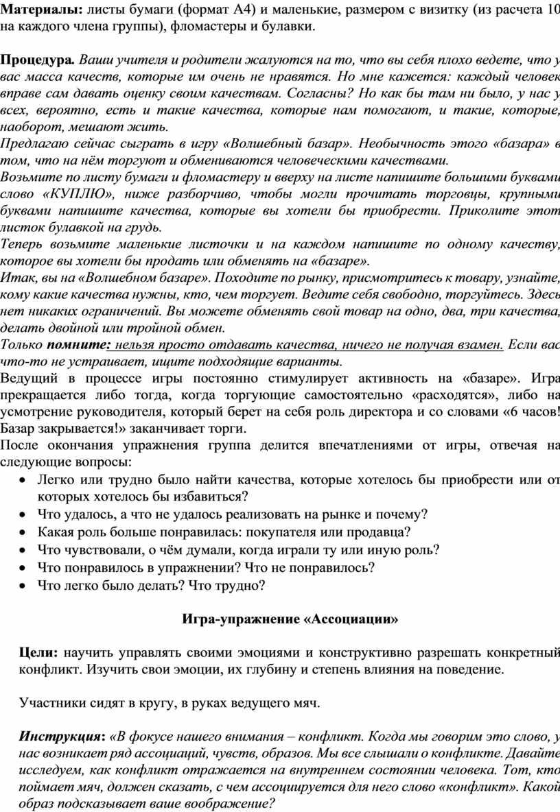 Материалы: листы бумаги (формат